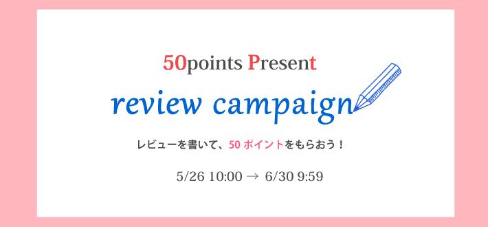 レビューを書いて【50ポイント】GET!
