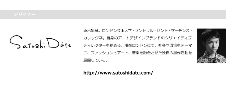 デザイナー Satoshi Date 伊達賢