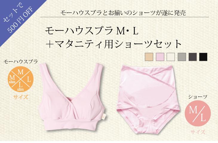 モーハウスブラ(ML)&ショーツセット(マタニティ用)