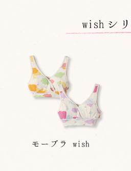 モーブラ wish