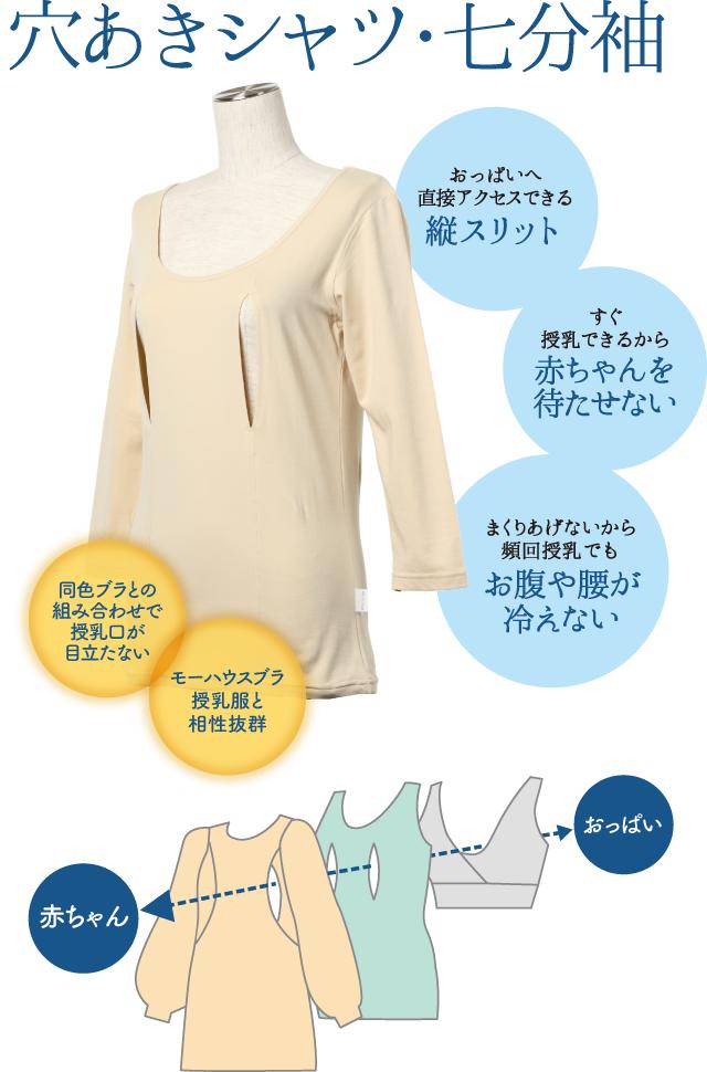 穴あきシャツ・七分袖_01