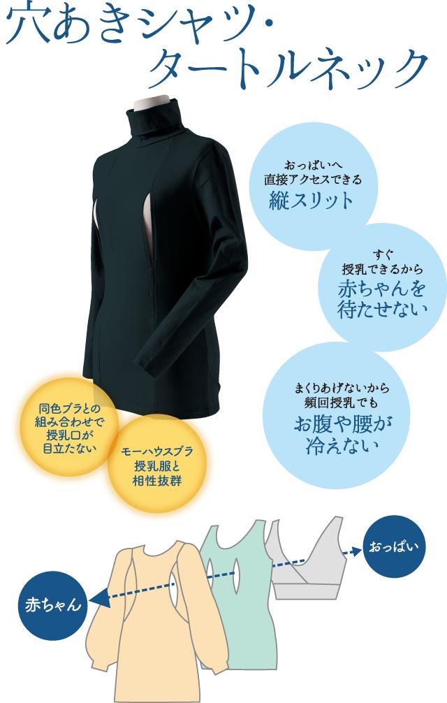 穴あきシャツ・タートルネック_01